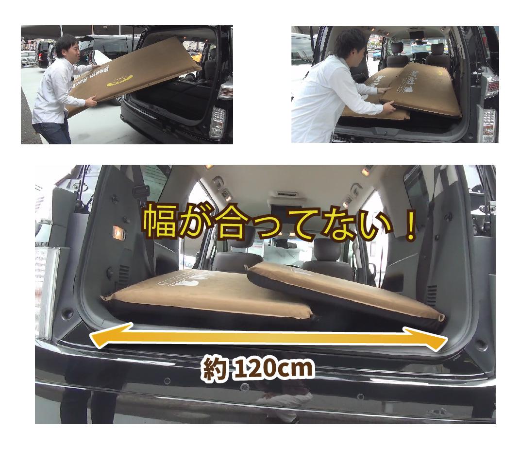 キングサイズのマットが大きすぎて車内にうまく載せられない様子