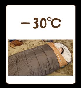 -30℃対応寝袋
