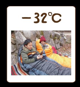 -32℃対応寝袋