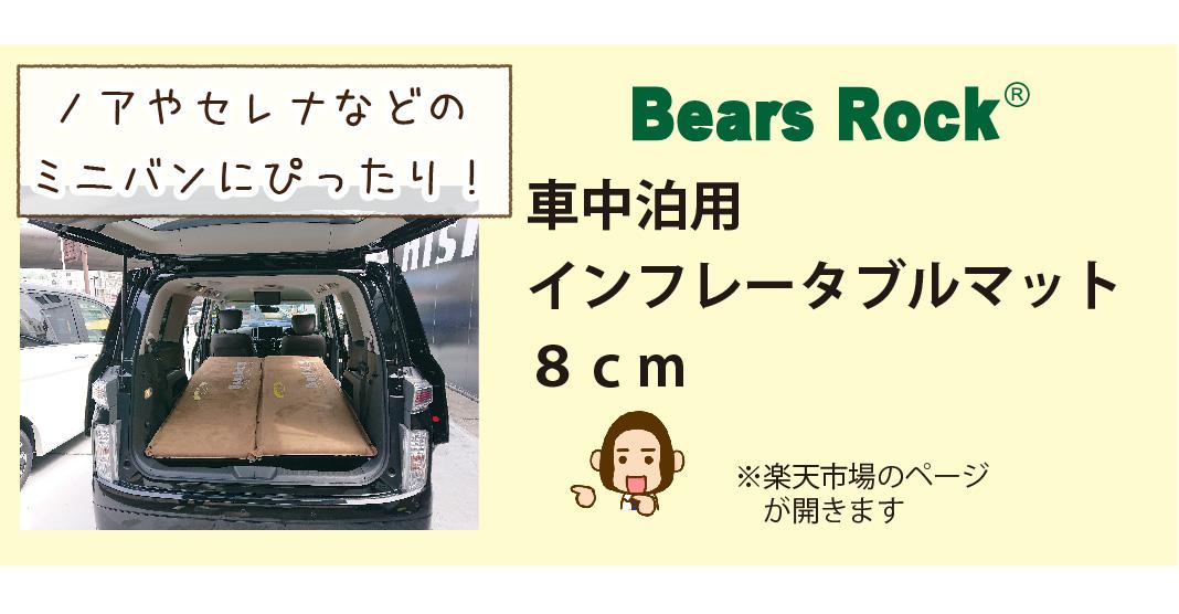 車中泊用インフレータブルマット8cm