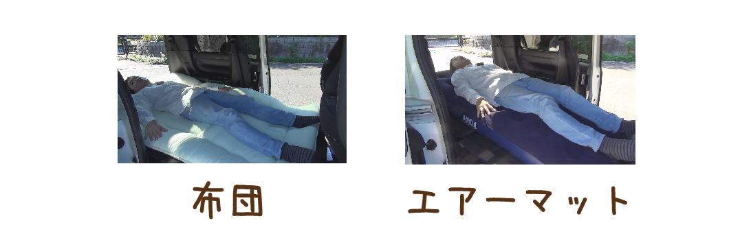 車内で布団を使っているところとマットを使っているところの写真