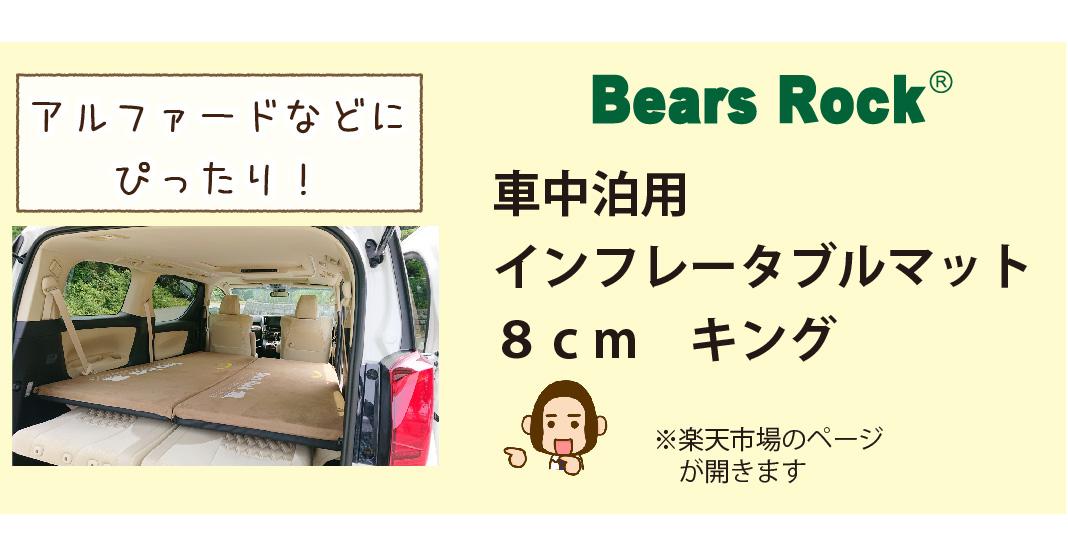 車中泊用インフレータブルマット8cmキングサイズ