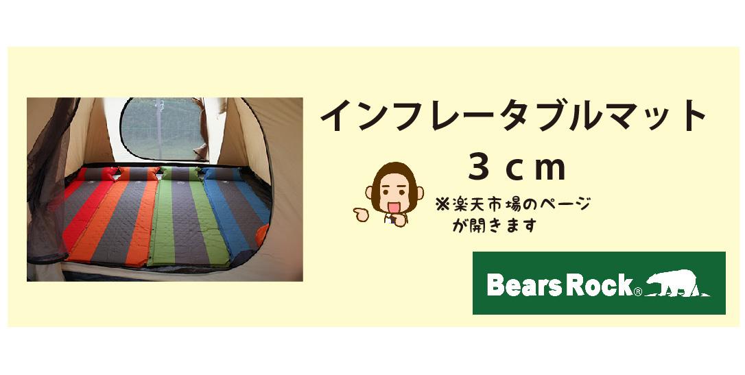 インフレータブルマット 3cm