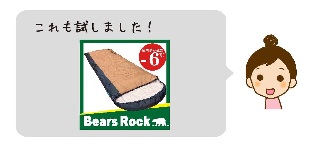 寝袋MX-604