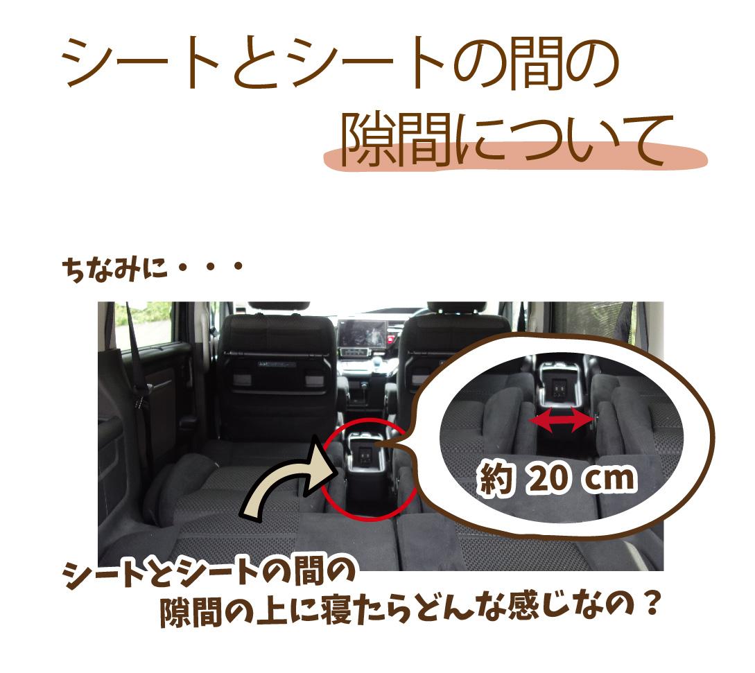 シートとシートの間の隙間について