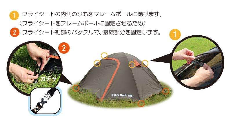 テント本体とフライシートを固定する